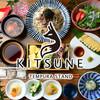 天ぷらスタンド KITSUNE - 料理写真: