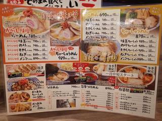 ちゃーしゅーや 武蔵 -  2016年12月のメニュー