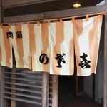 乃ざ喜 - のれん