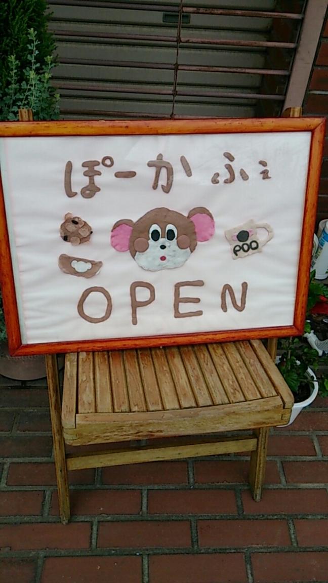ポーカフェ name=