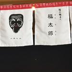 福太郎本舗 -