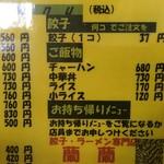 蘭蘭 - 餃子は○○個注文します
