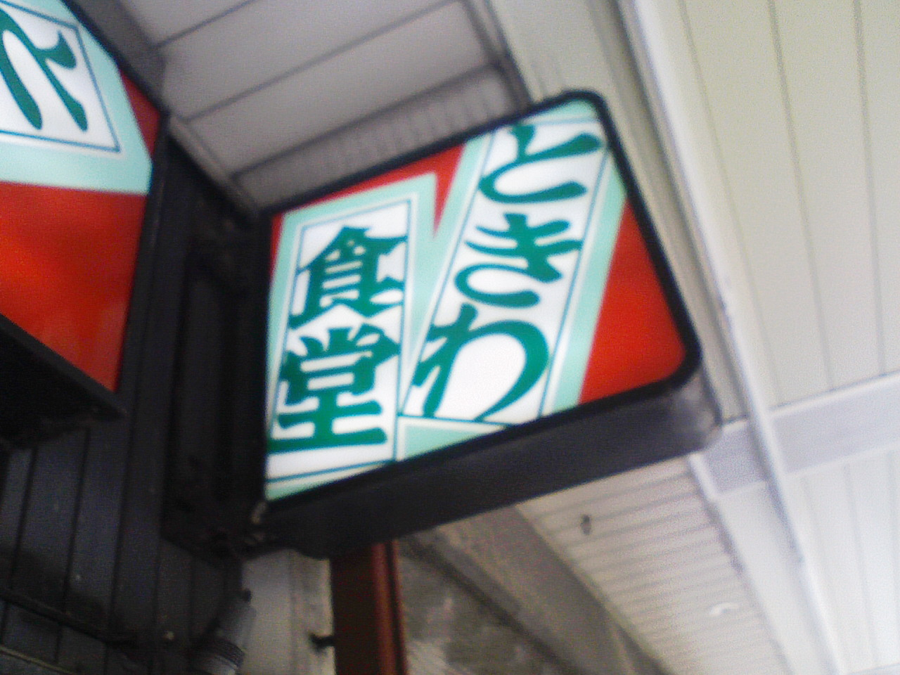 浅草 ときわ食堂