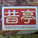 味の昔亭 - 昔亭の焼さば棒寿しです。商品のロゴです。