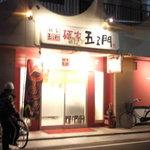 麺家五ヱ門 - ゴエモン外観・夜