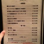 櫻道 - 通常メニュー