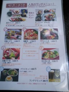 さかえ寿司 - ランチメニュー