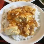 鳳鳴春 - 麻婆豆腐ライス完成
