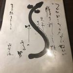 上村うなぎ屋 - お品書(表面)