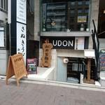 松井製麺所 - 店舗外観