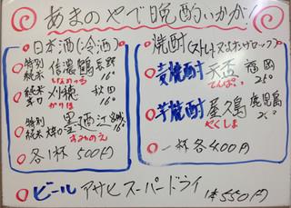 中華そば あまの屋 - メニュー(平成29年8月現在)