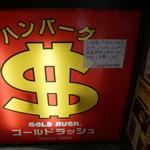 ゴールド ラッシュ -
