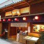 7171127 - 羽田空港国際線ターミナルの江戸小路の中にあります