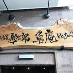 刺身屋新太郎 魚庵 -