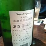 71715048 - 石川の地酒、「山廃純米吟醸 常きげん」
