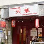 中国料理天華 - 外観