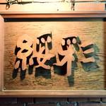 綏彩 - 店外の壁に。