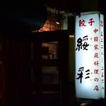 綏彩 - 看板