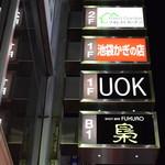 UOK - ビルの看板