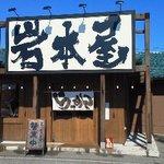 7172417 - 110310富山 岩本屋富山二口店 外観