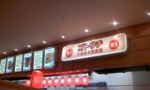 阪神名物いか焼き 博多阪急店