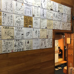 成吉思汗 大黒屋 - 壁のサイン