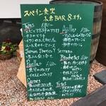 小倉バル8 -