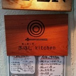 おはしキッチン - 看板