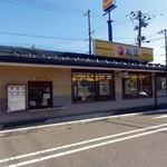 松屋 新潟米山店 -