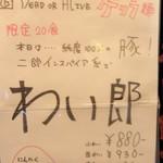 71723595 - 【再訪】限定メニュー