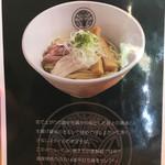 らぁ麺 とうひち - メニュー