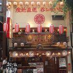 食道楽 神楽坂店 - 食道楽神楽坂店(東京都新宿区)食彩品館.jp撮影