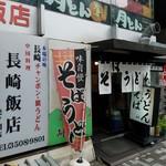 峠そば - 入口 お隣は長崎飯店