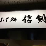 ふく処 信剣 -
