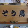Samuraiudon - 内観写真: