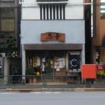 壺屋総本店  -