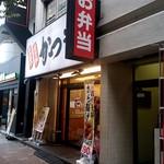 Katsuya -