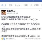 71733238 - 閉店のお知らせ(Facebookより)