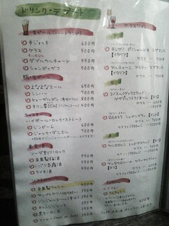 薬膳スープカレー・シャナイア -