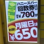 71738148 - 回数券ご案内(2017.08)