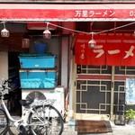 万里ラーメン - 昭和の風情