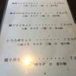 71739818 - メニュー裏