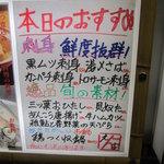 えんざ - 店外Menu(本日のおすすめ)