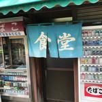 昭和食堂 - 外観写真: