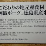 焼そば専門店 突貫亭 - 阿波ポーク