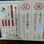 71742284 - 餃子メニュー