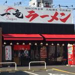 元祖博多中州屋台ラーメン 一竜 - 駐車場から見た入り口
