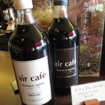 air cafe centralgarden  - 内観2