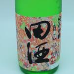 堀忠 - 田酒