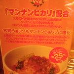 太陽のトマト麺withチーズ 新宿ミロード店 - マンナンヒカリ